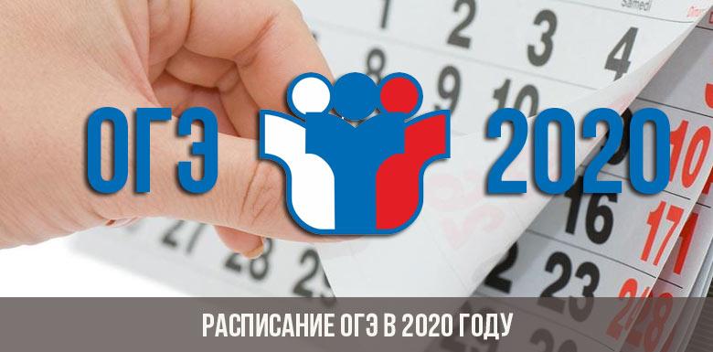 Расписание ОГЭ в 2020 году