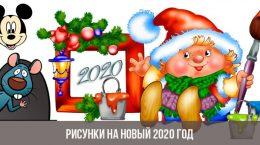 Рисунки на Новый 2020 год