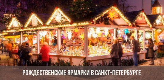 Рождественские ярмарки Санкт-Петербурга 2019-2020 года