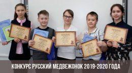 Русский медвежонок 2019-2020 года