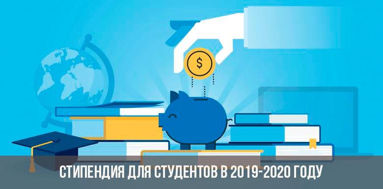 Стипендия для студентов в 2019-2020 году