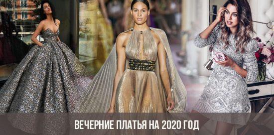 Вечерние платья на 2020 год
