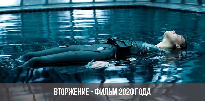 Вторжение фильм 2020 года