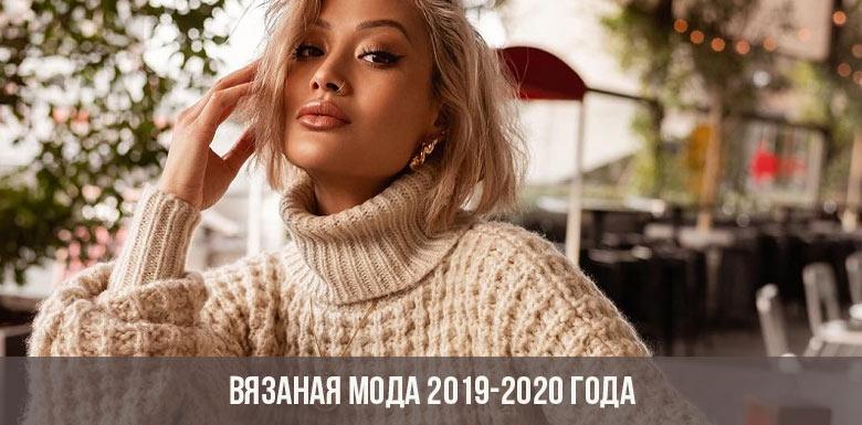 Вязаная мода 2019-2020 года