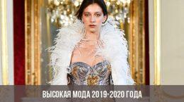 Высокая мода 2019-2020 года