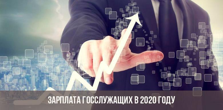 Зарплата госслужащих в 2020 году