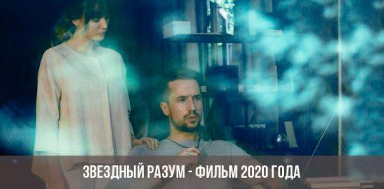 Звездный разум фильм 2020 года