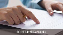 Патент для ИП на 2020 год