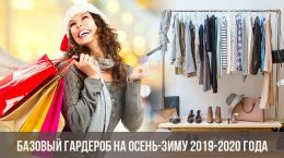 Базовый гардероб на осень-зиму 2019-2020 года