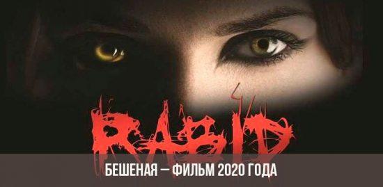 Бешеная фильм 2020 года