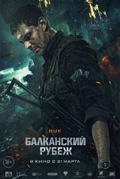 Балканский рубеж - боевик 2019-2020 года