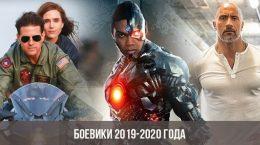 Боевики 2019-2020 года