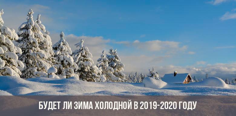 Будет ли зима 2019-2020 холодной