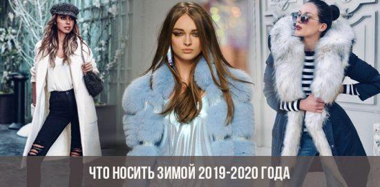 Что носить зимой 2019-2020 года