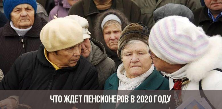 Что ждет пенсионеров в 2020 году