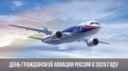 День гражданской авиации России в 2020 году
