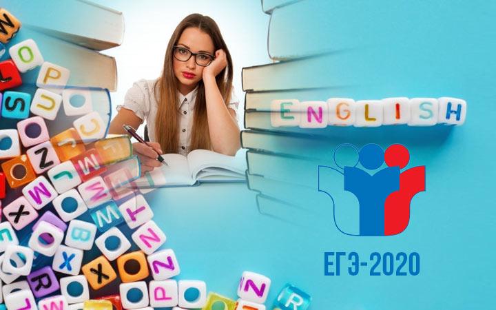 ЕГЭ 2020 английский язык - устная и письменная части