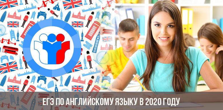 ЕГЭ по английскому языку в 2020 году