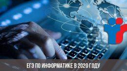 ЕГЭ по информатике в 2020 году