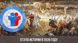 ЕГЭ по истории в 2020 году