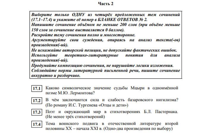ЕГЭ по литературе в 2020 году 17 задание - сочинение