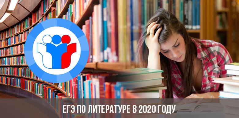 ЕГЭ по литературе в 2020 году