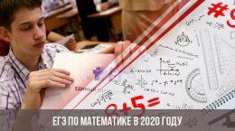 ЕГЭ по математике в 2020 году
