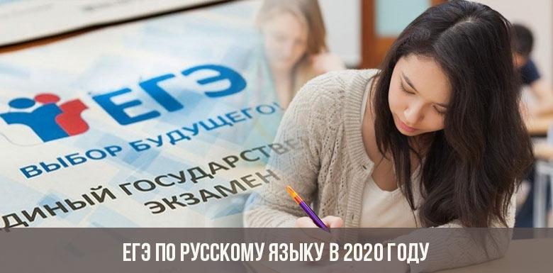 ЕГЭ по русскому языку в 2020 году