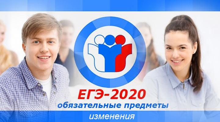 Новое в ЕГЭ 2020 от ФИПИ