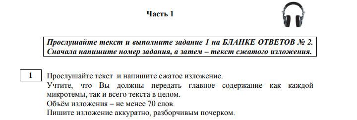 Задание №1 ОГЭ по русскому языку 2020 года - изложение
