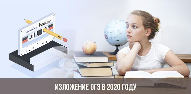 Изложение ОГЭ в 2020 году