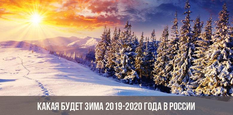 Какая будет зима 2019-2020 года в России