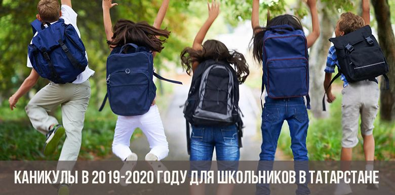 Каникулы в 2019-2020 году в Татарстане