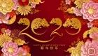 Восточная открытка с Новым 2020 годом