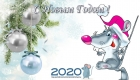 Картинки с символом года на новый Год 2020
