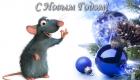 Открытки и картинки с Крысой на Новый Год 2020