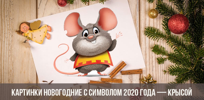Картинки новогодние с символом 2020 года — крысой