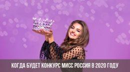 Конкурс Мисс Россия в 2020 году
