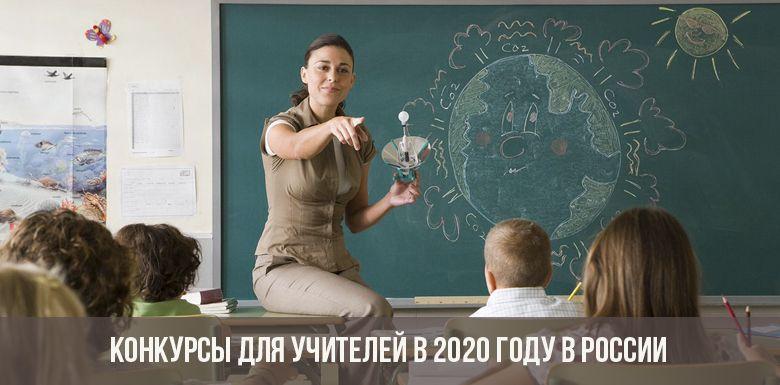 Конкурсы для учителей