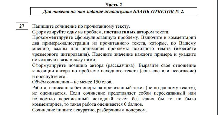 Задание 27 ЕГЭ 2020 года по русскому языку