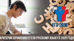 Критерии сочинения ЕГЭ по русскому языку в 2020 году