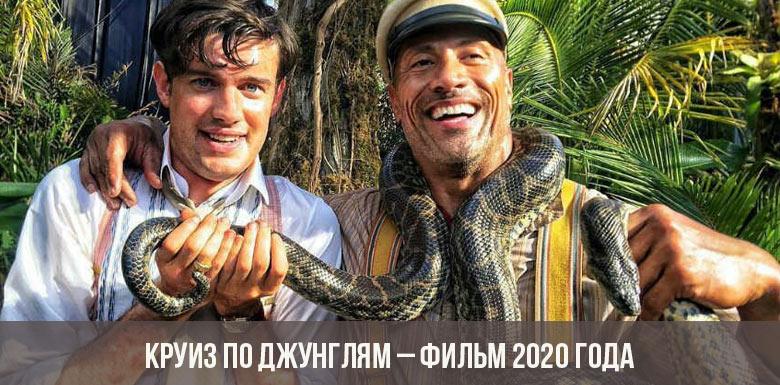 Круиз по джунглям – фильм 2020 года