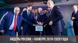 Лидеры России – конкурс 2019-2020