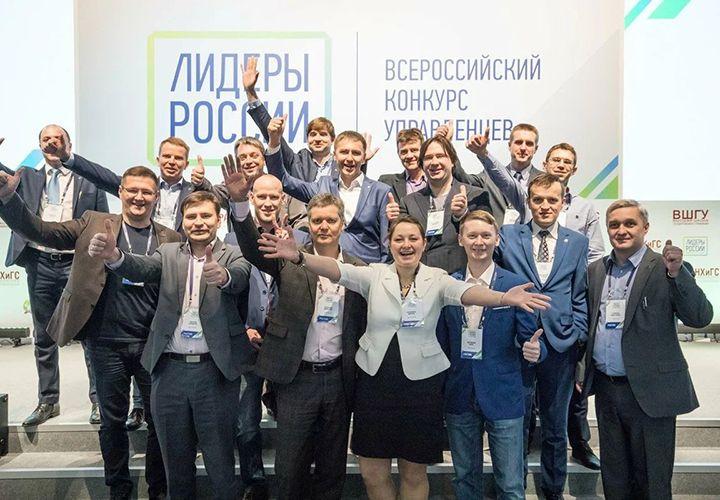 """Полуфинал конкурса """"Лидеры России"""""""