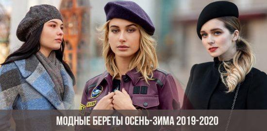 Модные береты осень-зима 2019-2020