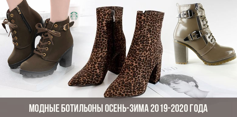 Модные ботильоны осень-зима 2019-2020 года