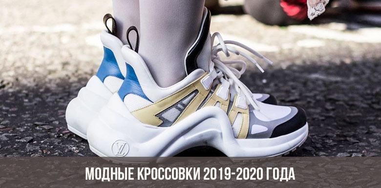 Модные кроссовки 2019-2020 года
