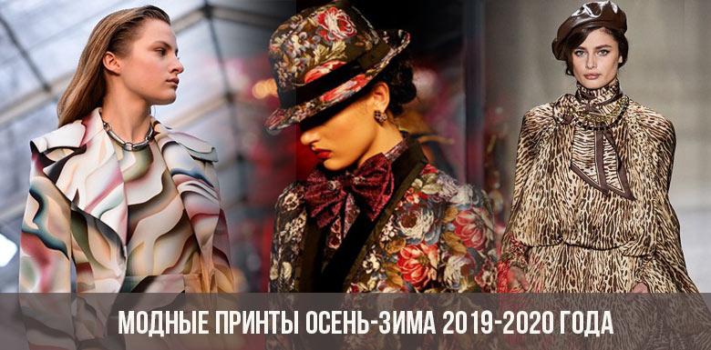 Модные принты осень-зима 2019-2020 года