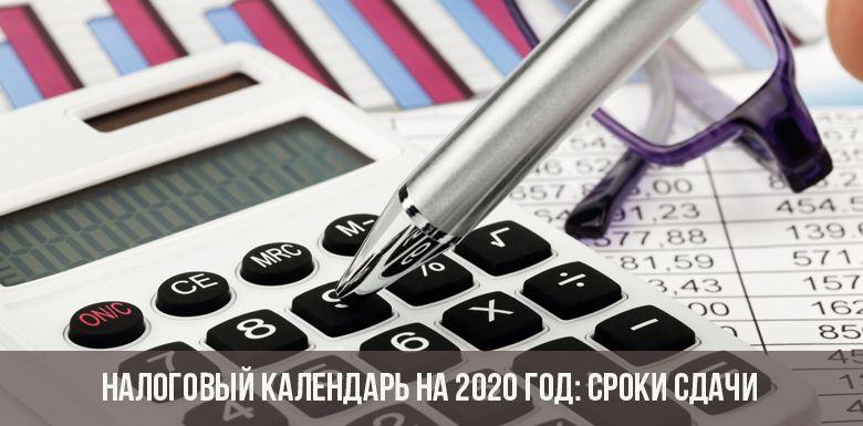 Налоговый календарь на 2020 год: сроки сдачи