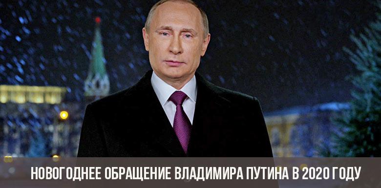 Новогоднее обращение Владимира Путина в 2020 году